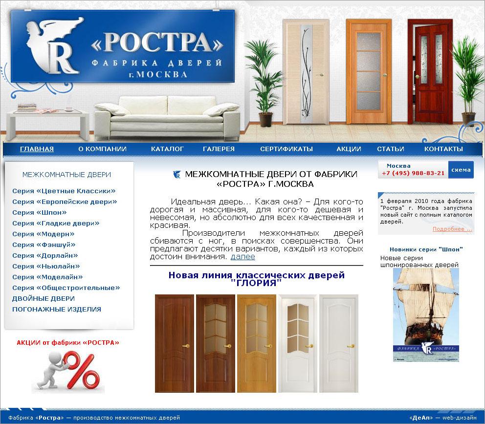 Дверь пвх , строительство и ремонт, двери, окна, фурнитура, красноярск